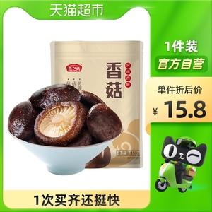 燕之坊西峡伏牛山无根干香菇150g干货蘑菇营养菌菇特产剪脚冬菇