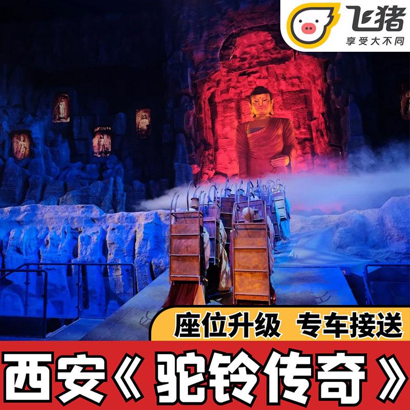 [ラクダ鈴の伝奇ショー-公演チケット]中国語旅ラクダ鈴伝奇市区専用車の送迎
