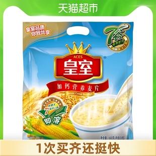 皇室加钙营养麦片600克即食冲饮谷物早餐麦片小袋装饱腹代餐