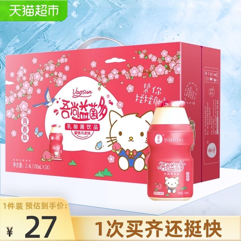 吾尚猫猫儿童乳酸菌礼盒蜜桃乌龙奶茶味进口优质奶源不添加防腐剂