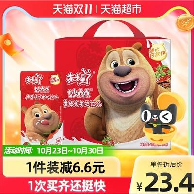 蒙牛未来星妙妙儿童成长牛奶饮品(草莓味)125ml×20盒