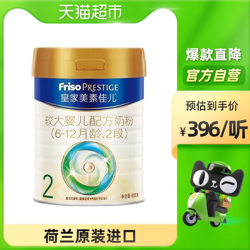 Friso/皇家美素佳儿2段较大婴儿配方奶粉(乳铁蛋白)800g×1罐