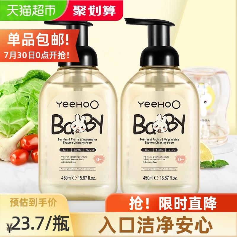 英氏婴儿果蔬酵素宝宝婴幼儿奶瓶清洁剂450ml*2清洗泡沫2瓶装