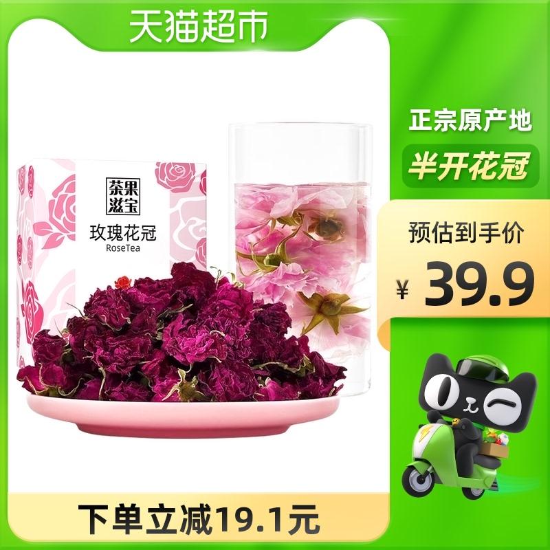 高纯平阴玫瑰花冠茶30g大朵特级重...