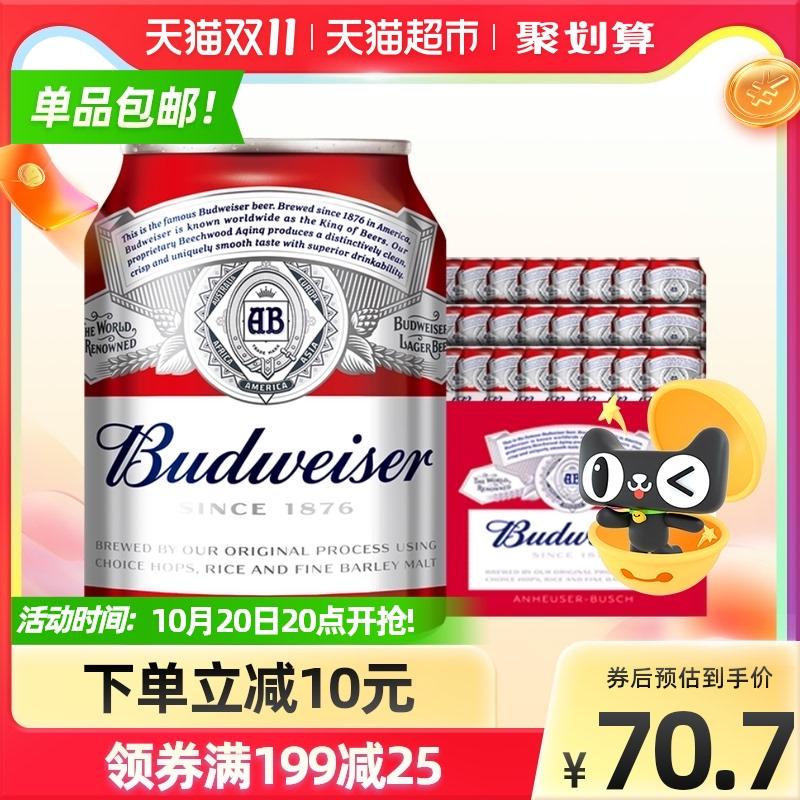 budweiser /百威小麦醇正mini罐装