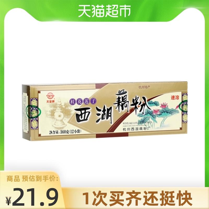 天堂桂花莲子速溶西湖藕粉360g杭州特产营养早餐冲饮品饮料食品