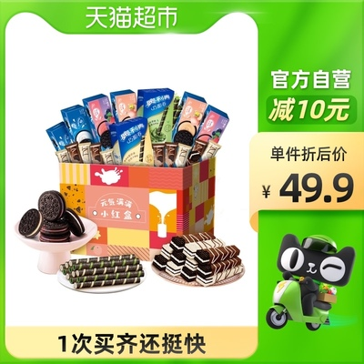 Oreo full of vitality small red box net red value gift box biscuits 858g multi-flavored casual children's snacks