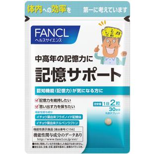 FANCL记忆增强记忆日本原装vd银杏叶脑神经B族60粒/袋食品维生素