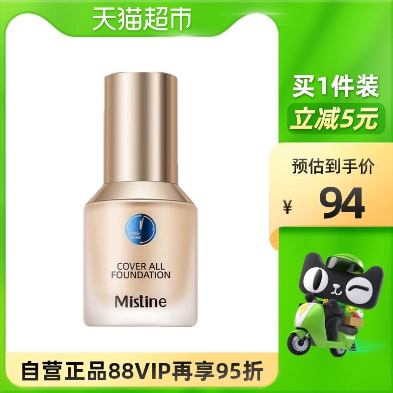 Mistine蜜丝婷蓝盾粉底液LF110干油皮养肤持妆抗暗沉持久遮瑕30g