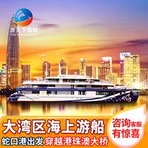 深圳周边游蛇口港大湾区一号二号游船往返船票邮轮海上港珠澳大桥