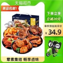 包邮百草味荤素大礼包520g卤味鸭脖鸭肉鸭翅休闲零食礼盒