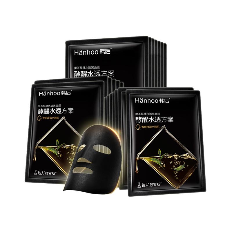 hanhoo /韩后黑面膜套装补水女面膜