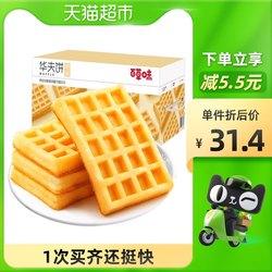 百草味华夫饼1kg早餐代餐蛋糕点心手撕面包网红休闲月饼礼盒整箱