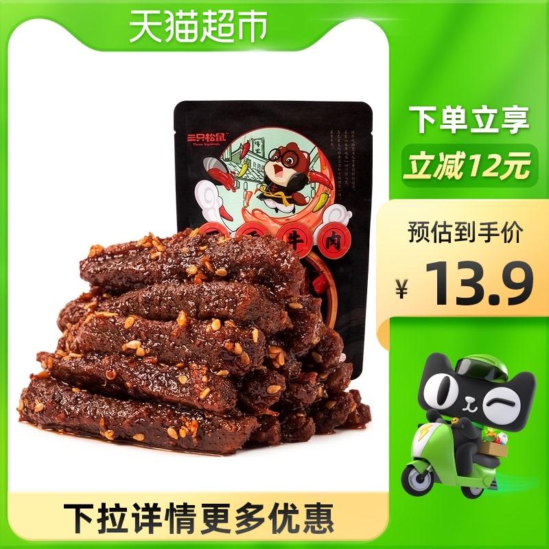 三只松鼠蜀香麻辣味牛肉干100g*1袋零食解馋熟食特产风干牛肉小