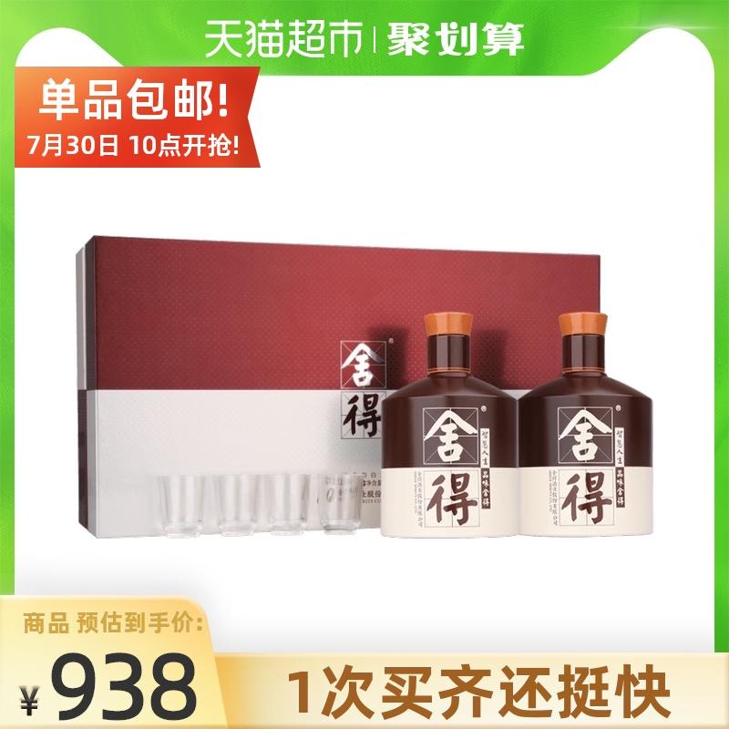 舍得酒品味舍得52度600ml*2瓶浓香型高度白酒节日送礼盒装礼品酒