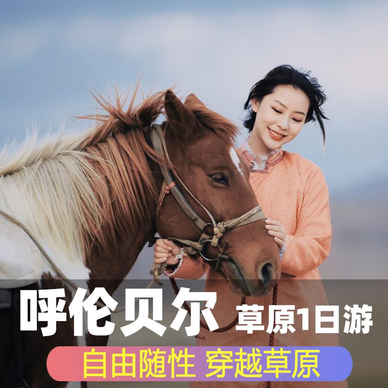 【穿越草原1日游 | 经典全覆盖】呼伦贝尔旅游包车内蒙古大草原一