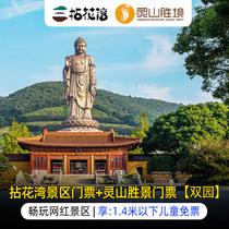 【金秋游玩】拈花湾+灵山胜境双园门票(先领券更优惠)