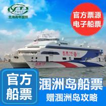 涠洲岛船票北海涠洲岛船票上岛往返返程回程去程船票