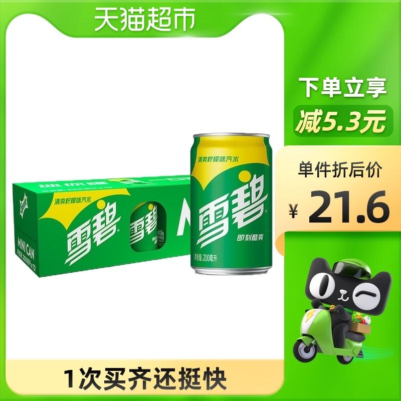 可口可乐雪碧碳酸饮料迷你罐mini200mlx12罐整箱汽水小罐装