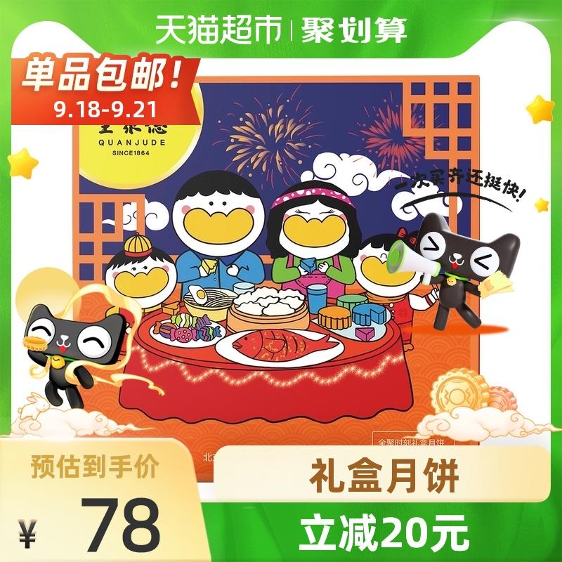 全聚德中秋月饼礼盒540g