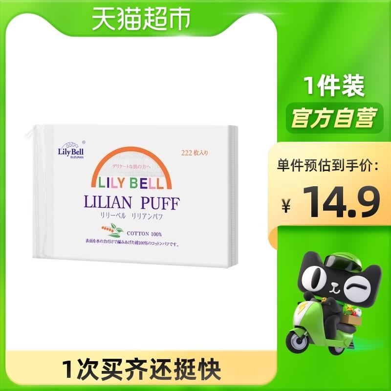 【官方】Lily Bell/丽丽贝尔优质化妆棉卸妆棉双层亲肤222枚/包
