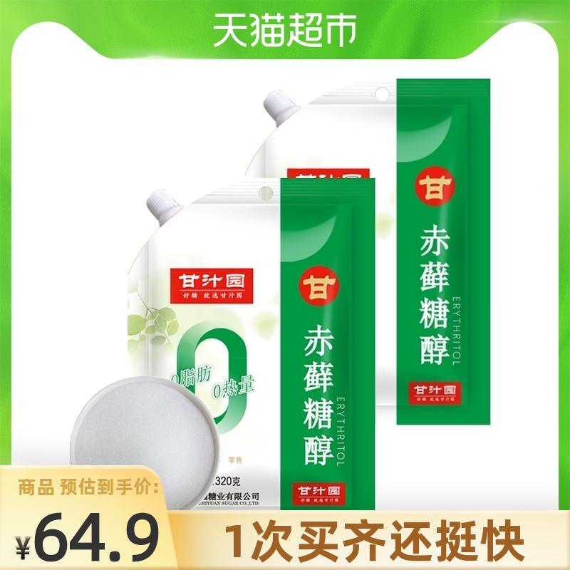 甘汁园100%纯赤藓糖醇320g×2袋代糖0脂0热量优于木糖醇白糖无糖