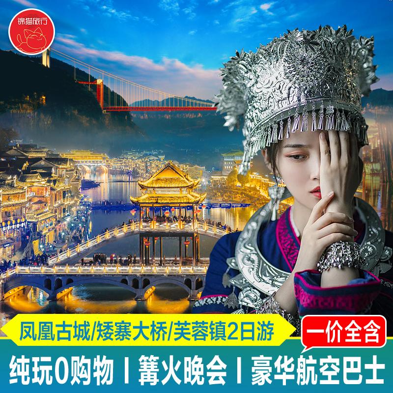 湖南旅行の2日間の1泊は鳳凰古城湘西ミャオ寨大橋の芙蓉鎮との価格に含まれています。