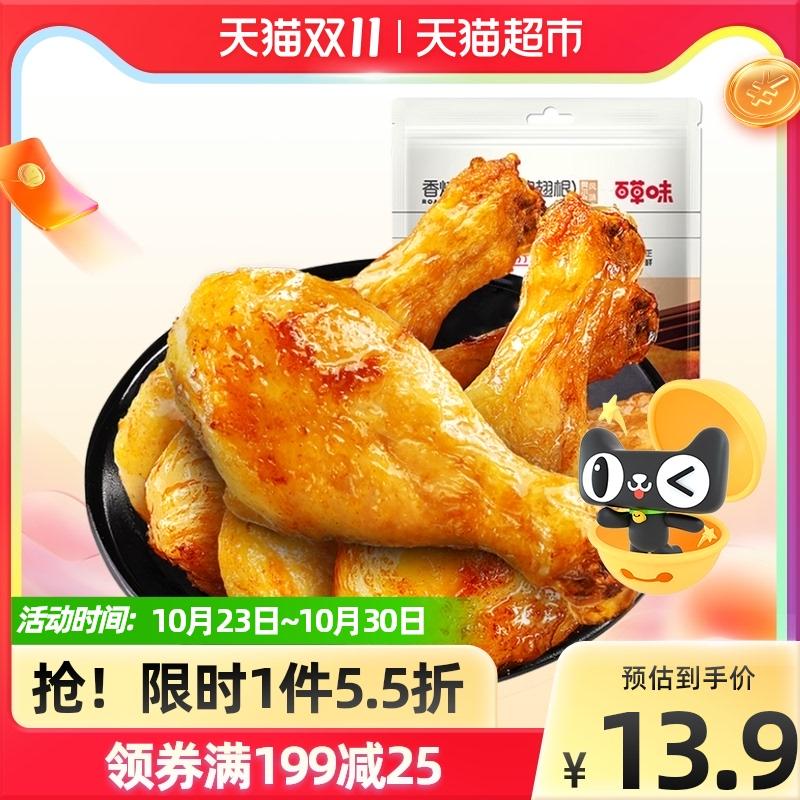 百草味香烤小鸡腿奥尔良味134g(约6只)熟食鸡肉肉干休闲零食小