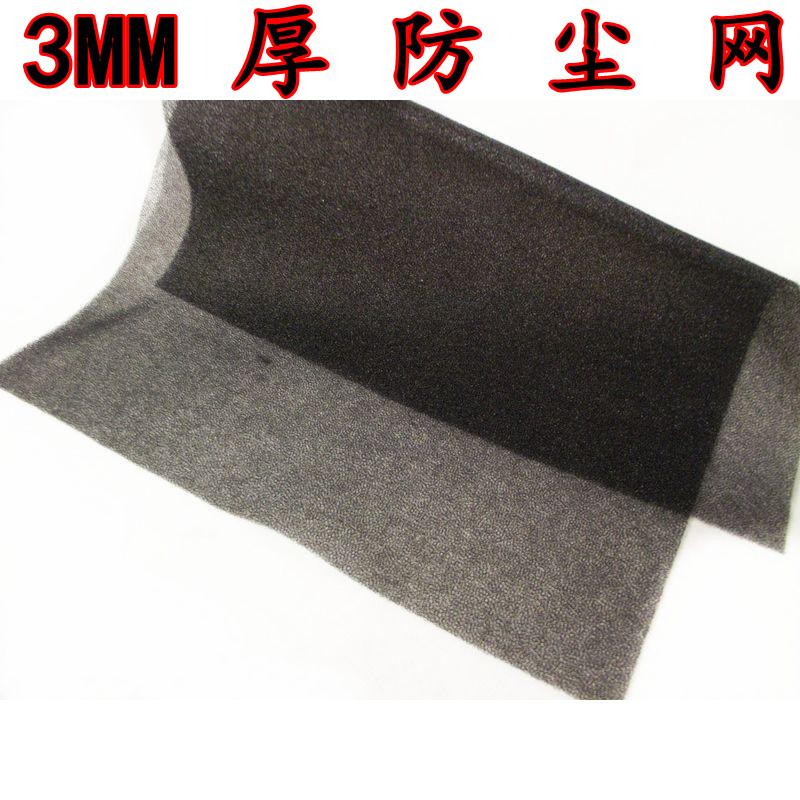 Шасси пыленепроницаемый чистый 3MM толстый губка чистый фильтр фильтр пыль чистый вентилятор пыленепроницаемый чистый большие листы черный