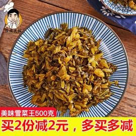 壹虎大叔推荐 雪菜雪里蕻【爽口下饭菜】腌菜酸菜咸菜 500g/袋图片