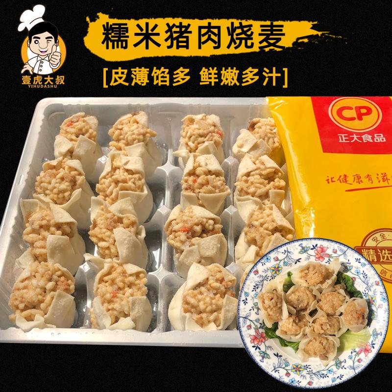 正大糯米猪肉烧卖600g/24只装 烧麦速冻食品早点烧麦广式点心小吃