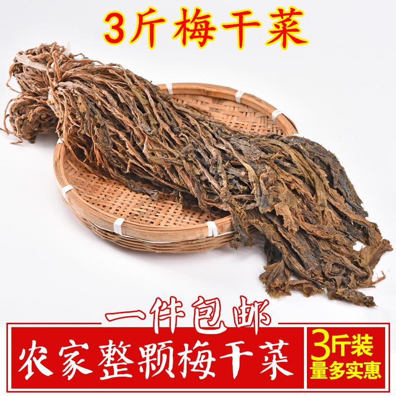 宁波产梅干菜雪里蕻 梅菜 霉干菜梅菜干扣肉干货特产 1500g 包邮