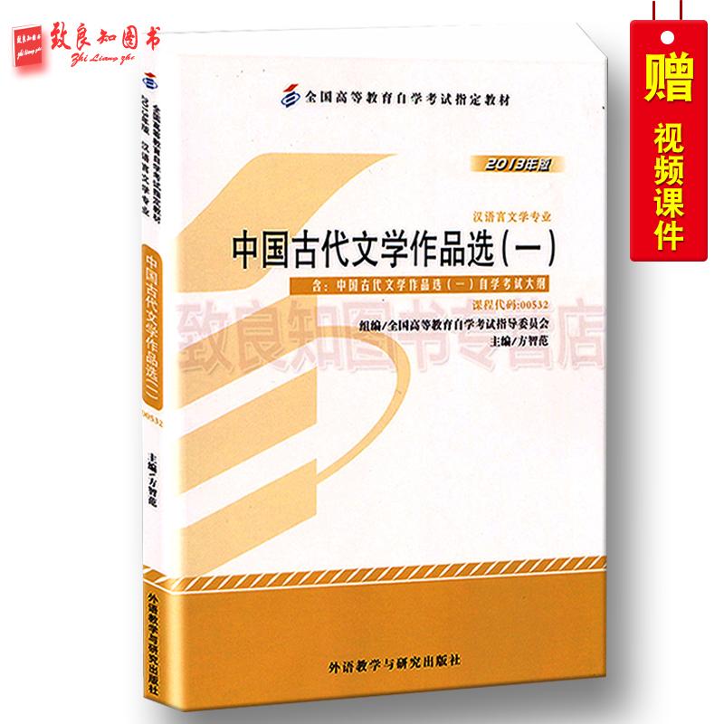 自考教材赠视频课件00532 0532中国古代文学作品选一附大纲方智范2013年版外语教学与研究出版社 自学考试指定书籍
