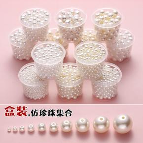 高亮abs仿珍珠盒装散珠diy手工制作饰品耳环材料包发饰配件串珠子