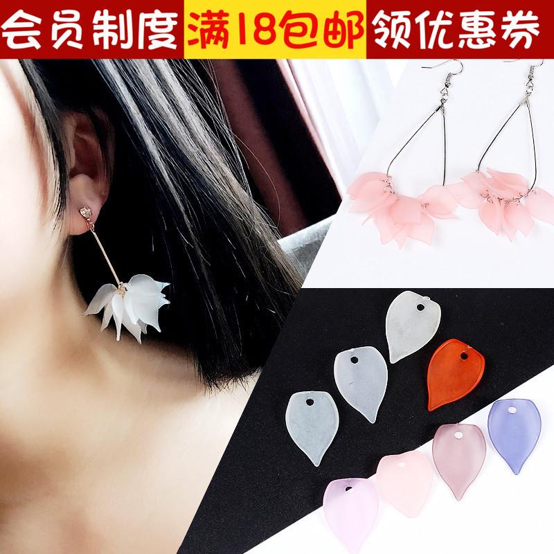 糖果色花瓣吊坠耳钉耳夹耳环耳钩diy手工制作耳饰品材料包配件
