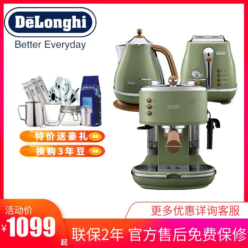 Delonghi/德龙 ECO310家用半自动复古意式泵压咖啡机吐司机电水壶