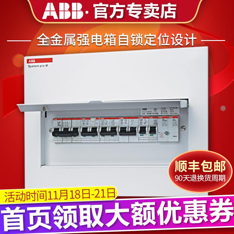 ABB配电箱强电箱开关箱暗装10/13/16/20/23/26/32/40/46/明回路箱