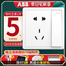 ABB官方专卖店开关插座远致白86型电源插座面板双控五孔插座AO225图片
