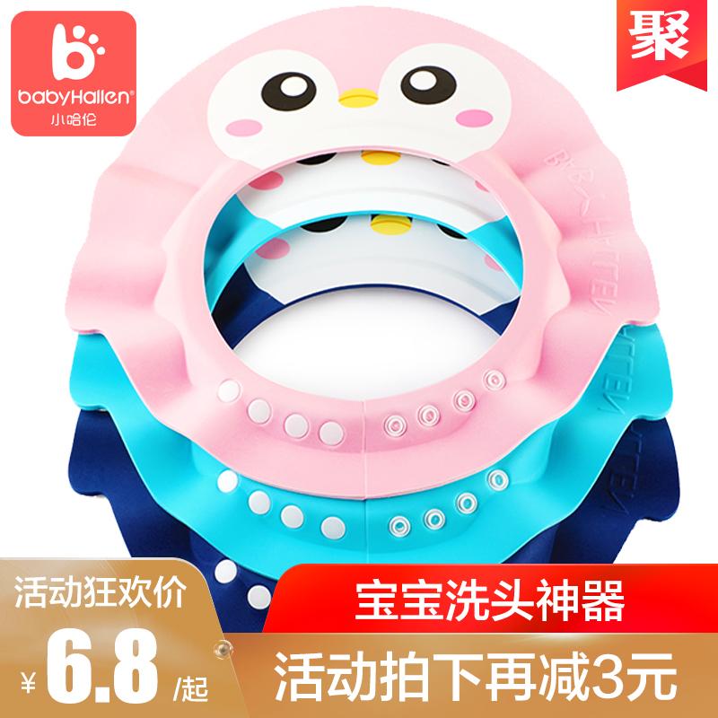 小哈伦宝宝洗头神器婴儿幼儿护耳洗发小孩儿童浴帽防水帽洗澡帽