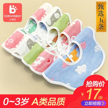 婴儿口水巾360度旋转饭兜吸水防水新生儿宝宝大围兜纯棉纱布围嘴
