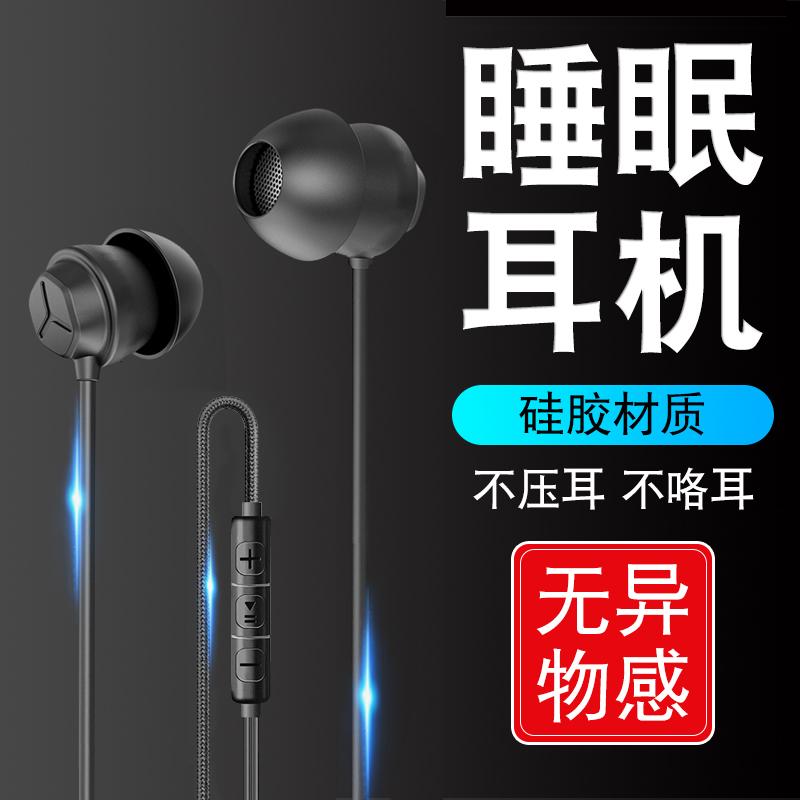 热销1309件有赠品睡眠耳机asmr睡觉 type-c柔软手机