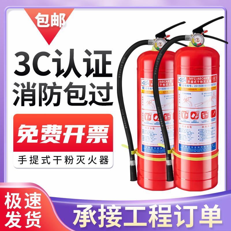 灭火器车用店用家用工厂专用4公斤手提式干粉1/2/3/5/8kg消防器材