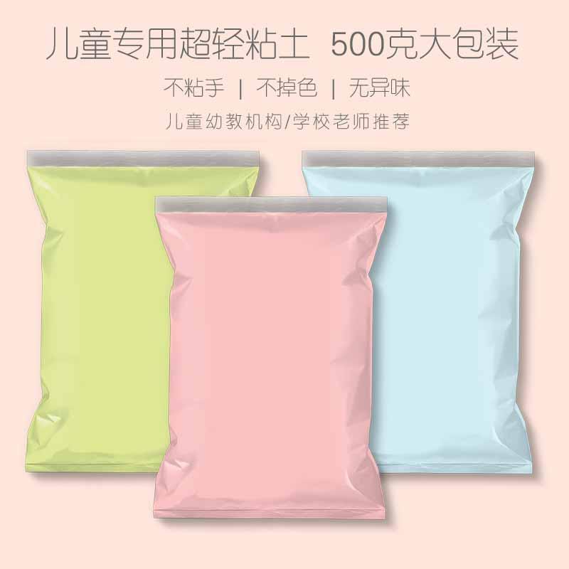 超轻粘土500克装儿童彩泥 超级黏土美术课专用手工橡皮泥大包一斤