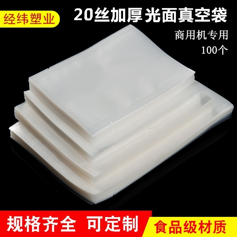 加厚20丝真空食品包装袋子透明塑封袋压缩袋封口机袋子抽气保鲜袋