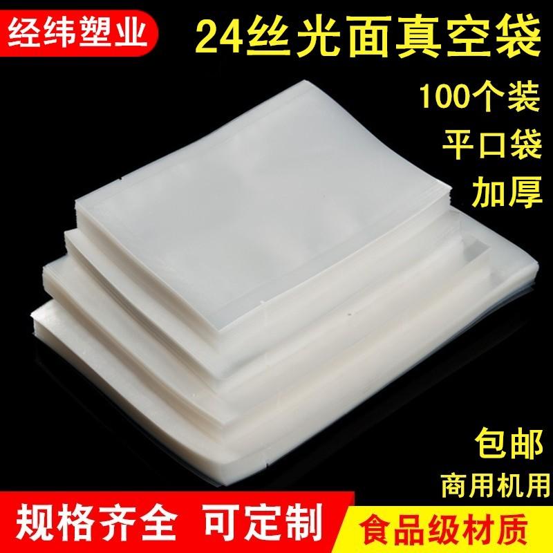 厚い24糸の食品の真空袋の包装袋をプラスして、袋を密封して圧縮袋を密封します。