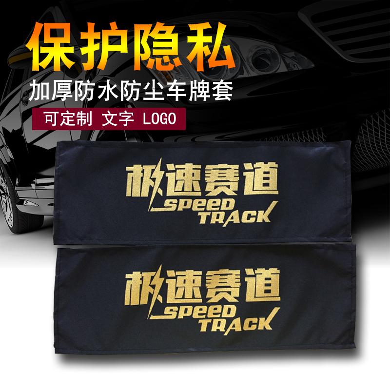 汽车车牌罩防尘牌照套车主隐私保护用品私人内容订制停车用车牌套