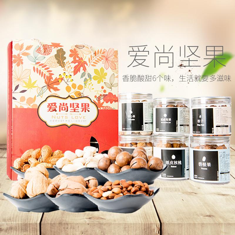 爱尚坚果组合中秋礼盒特产零食每日坚果大礼包公司福利年货礼盒