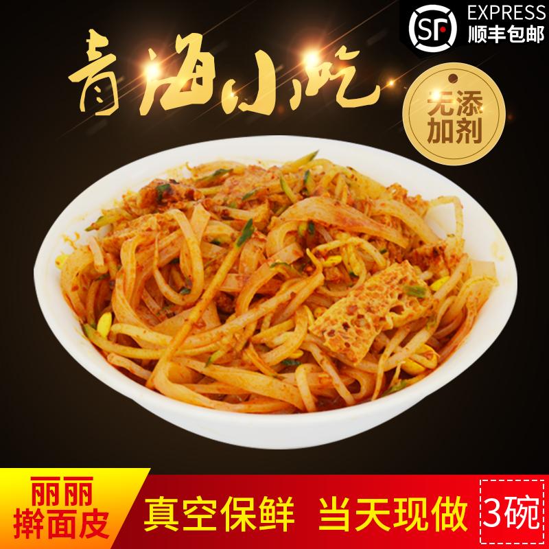 青海西宁特产方便食用小吃 商业巷丽丽擀面皮3碗真空包装顺丰包邮