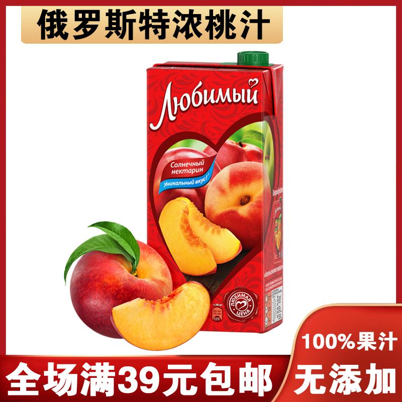 特价俄罗斯喜爱果汁饮料  特浓蜜桃口味无添加果汁 950ml 大瓶装