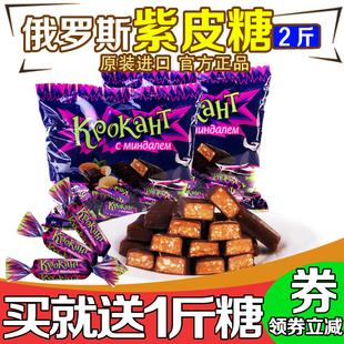 kdv进口俄罗斯紫皮年货品巧克力糖